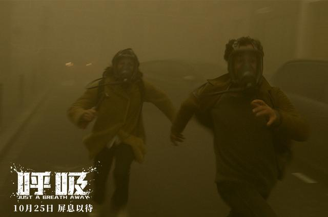 《呼吸》中的病毒雾霾,更多的是灾难下的人性考验