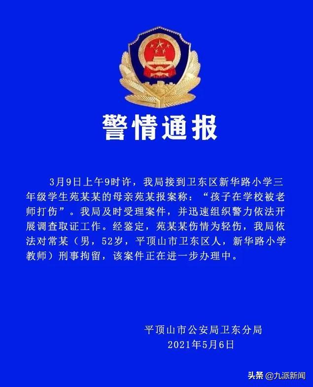小学优等生被揪致头皮骨分离,河南名师被刑拘,母亲:他曾想50万私了